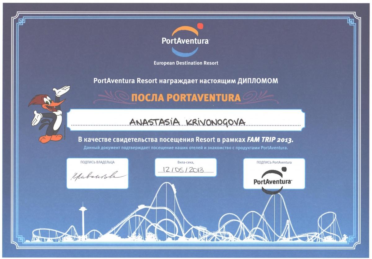 Дипломы Турфирма Саквояж г Волгодонск Диплом посла portaventura о посещении resort в рамках fam trip 2013 г